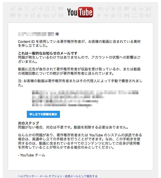 異議 申し立て youtube